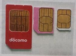 SIMカード.jpg